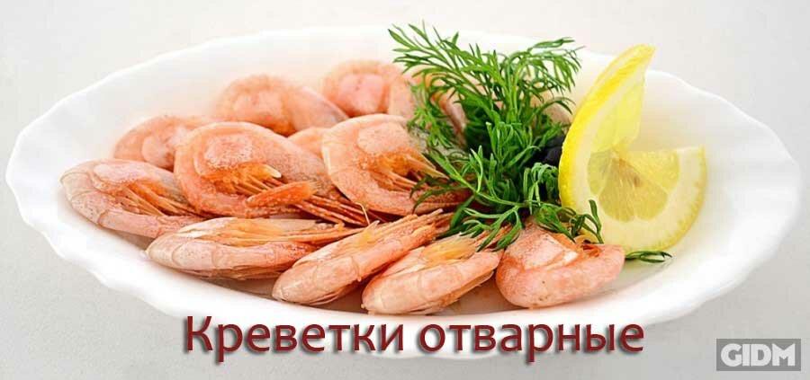 Варёные креветки рецепт с фото