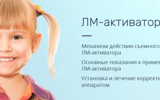 Купить ЛМ Активатор по доступной цене в Москве
