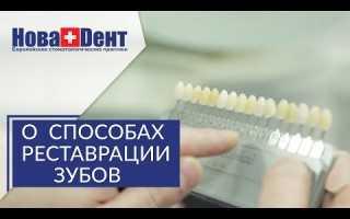 Как называется реставрация зубов