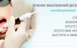 Лечение пародонтита лазером и его противопоказания