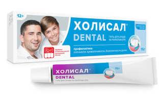 Гель для зубов от пародонтита