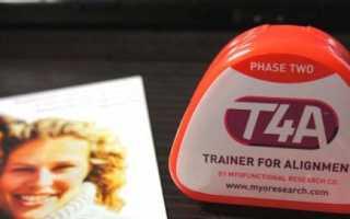 Для выравнивания зубов используют трейнер